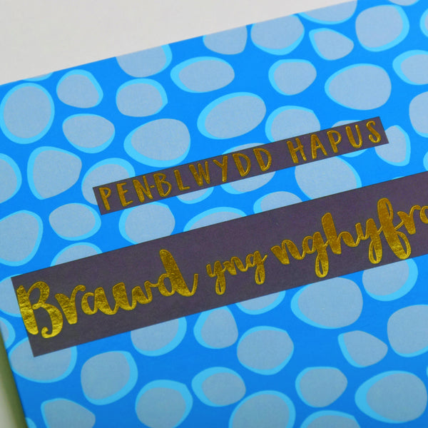 Welsh Birthday Card, Penblwydd Hapus, Brother-in-law, text foiled in shiny gold