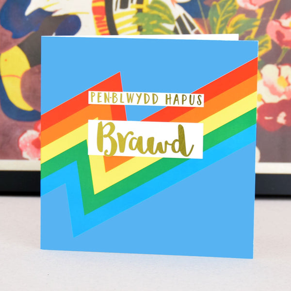 Welsh Birthday Card, Penblwydd Hapus Brawd, Brother, text foiled in shiny gold