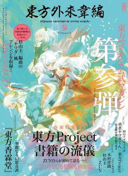 [New] Touhou Gaikoku Hen Vol.3 / KADOKAWA Scheduled arrival: Around March 2017
