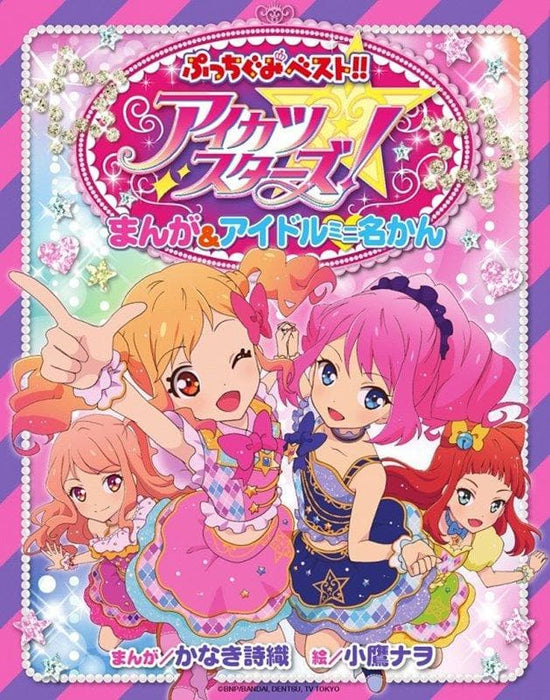[New] Aikatsu Stars! Manga & Idol Mini Name Kan / Shogakukan Release Date: March 31, 2020