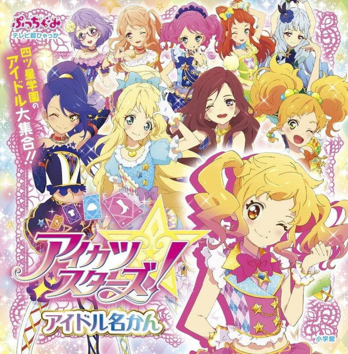 [New] Aikatsu Stars! Idol Name Kan / Shogakukan Release Date: March 31, 2020