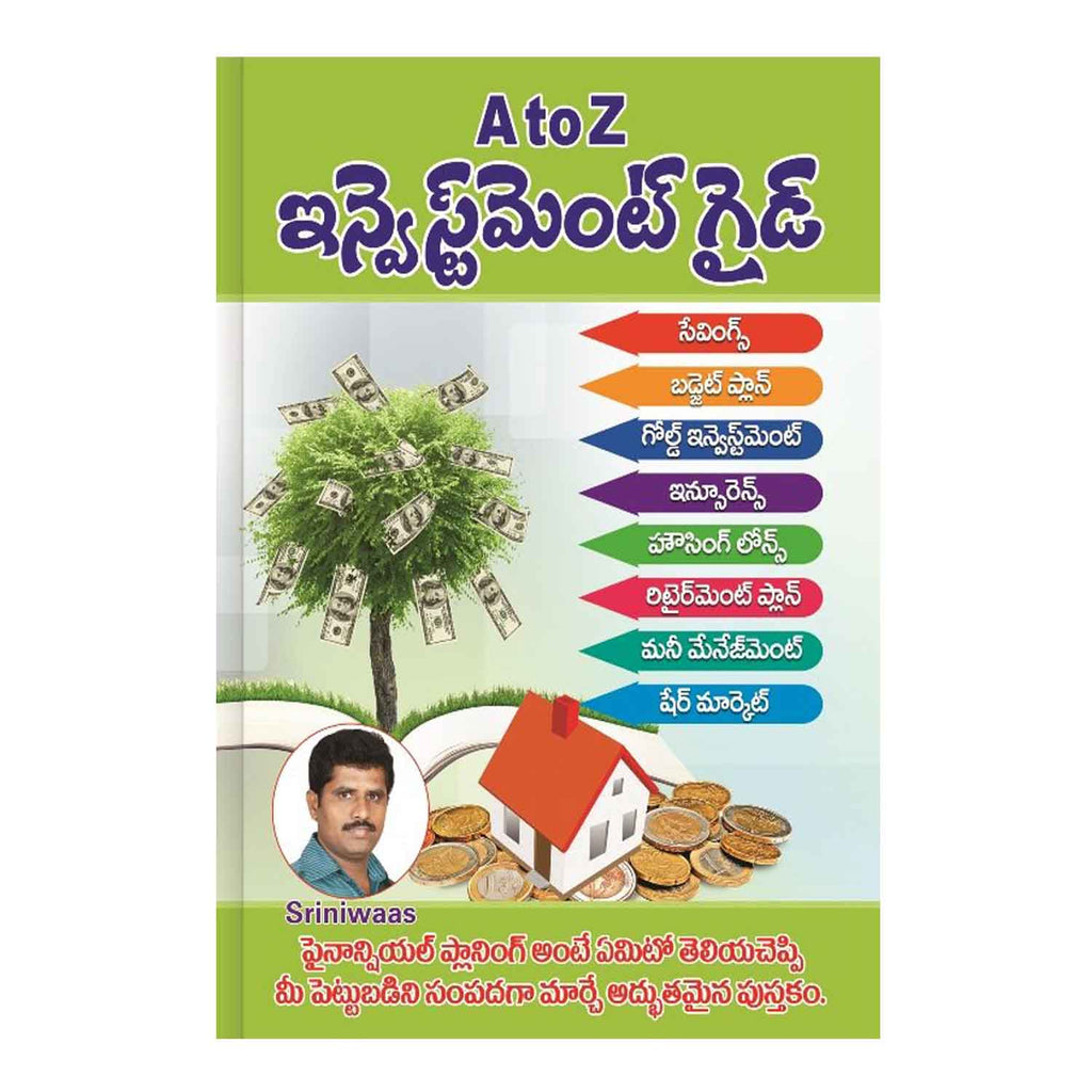 A to Z Investment Guide (Telugu) Paperback - 2012 - Chirukaanuka