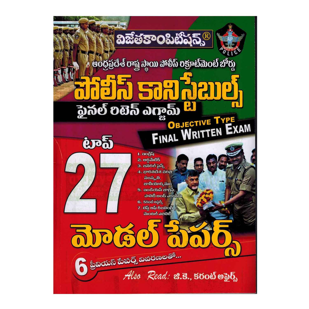 Andhra Pradesh State Level Police Recruitment Board POLICE CONSTABLE Final Written Exam - Top 27 Model Papers (Telugu) - 2016 - Chirukaanuka