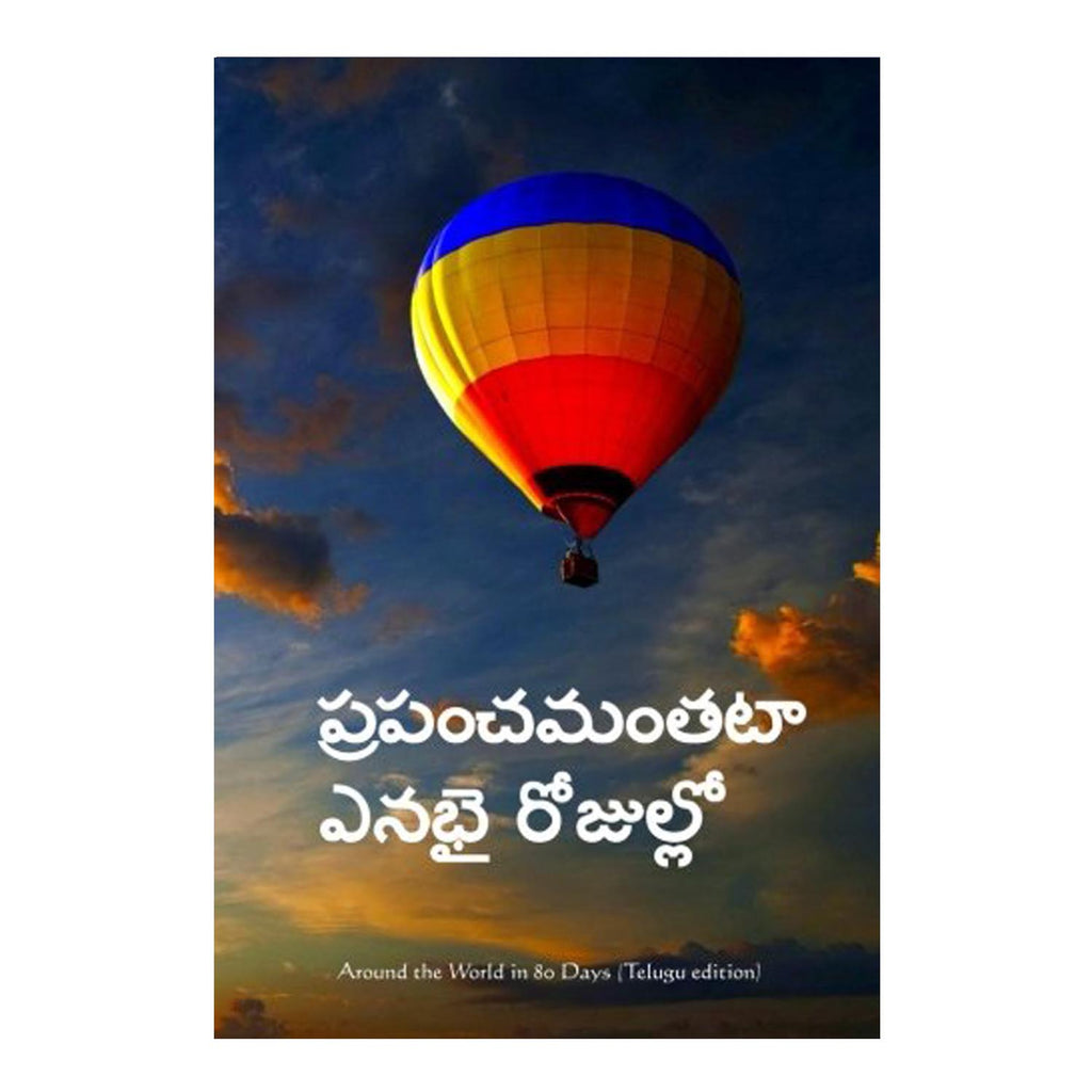 Around the World in 80 Days (Telugu) Paperback - 2016 - Chirukaanuka