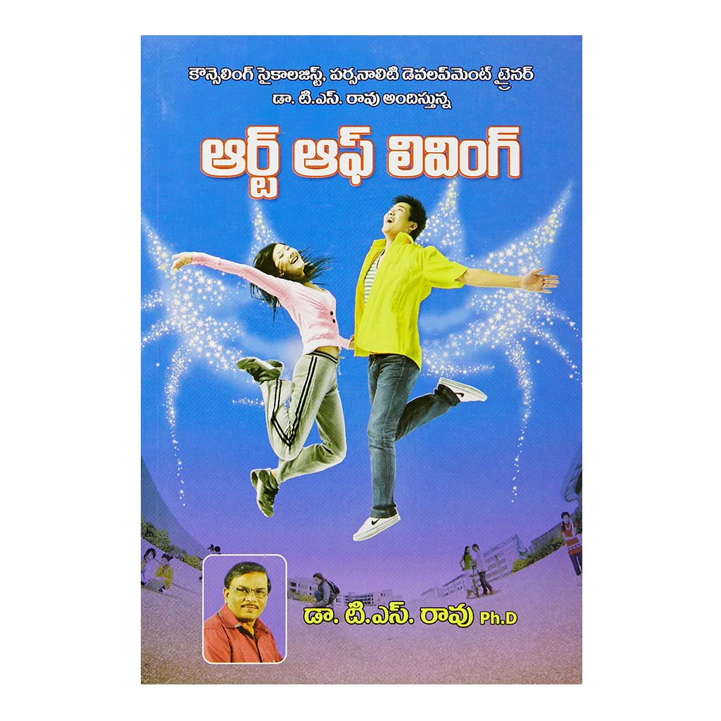 Art Of Living (Telugu) - 2007 - Chirukaanuka