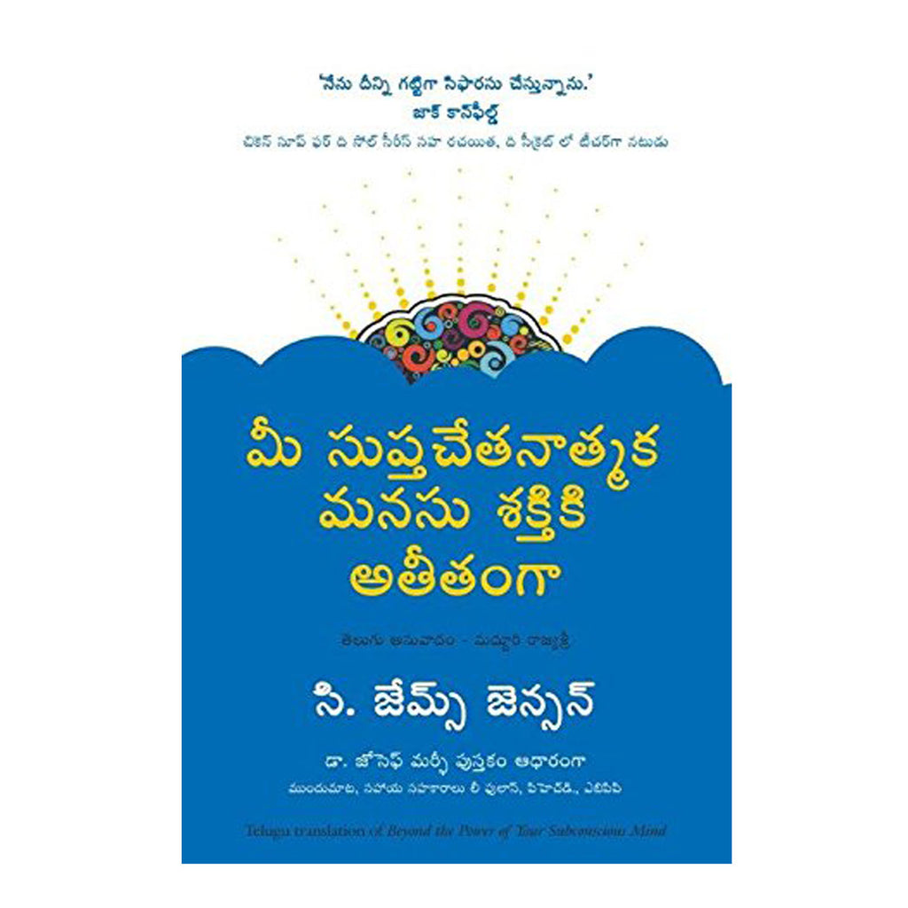 Beyond the Power of your Subconscious Mind (Telugu) Paperback – 2015 - Chirukaanuka
