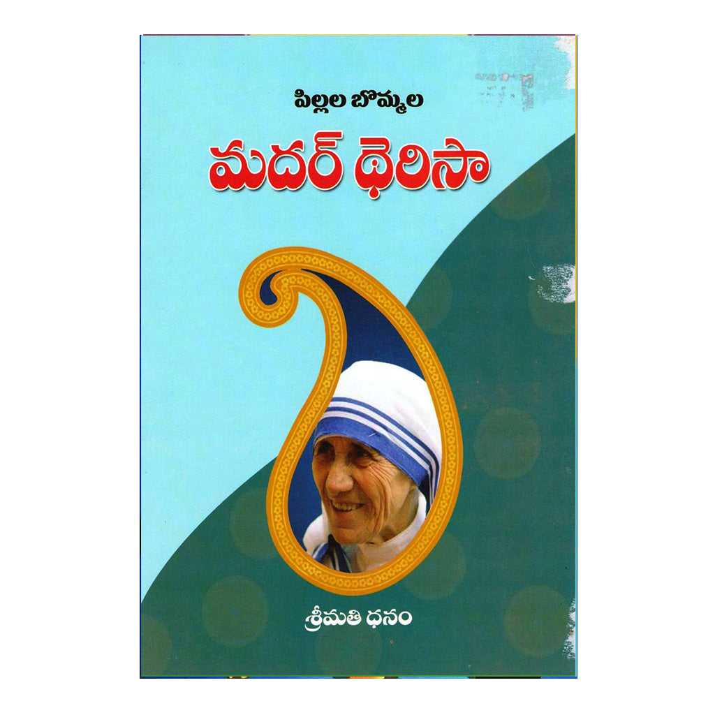 Bommala Mother Theresa (Telugu) - Chirukaanuka