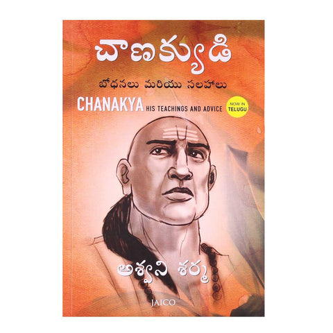 Chanakya: His Teachings and Advice (Telugu) Paperback – 2013 - Chirukaanuka