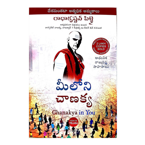 Chanakya In You (Telugu) Paperback - 2017 - Chirukaanuka