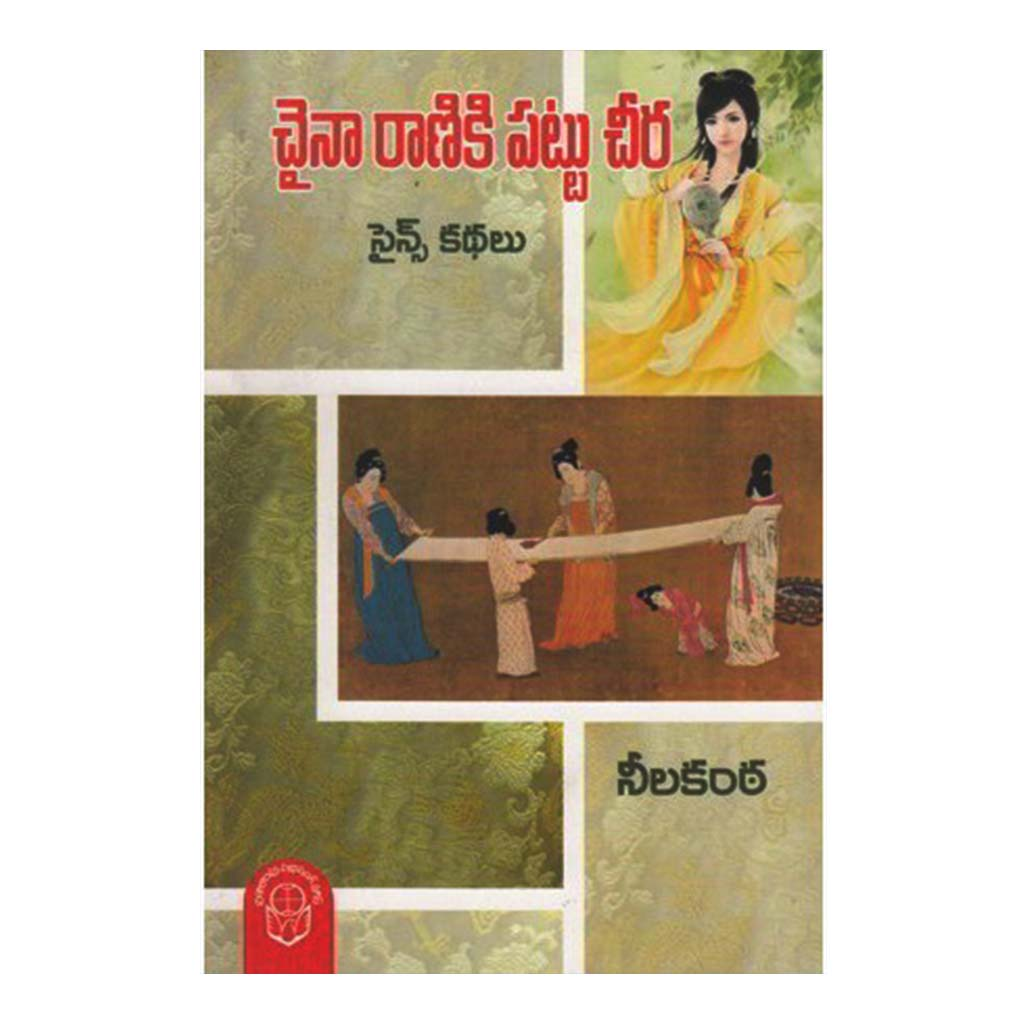 China Raniki Pattu Cheera (Telugu) - Chirukaanuka
