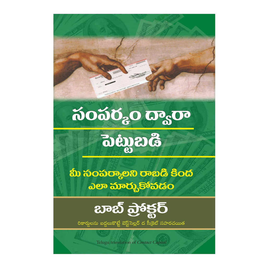 Contact Capital (Telugu) Paperback - 2014 - Chirukaanuka