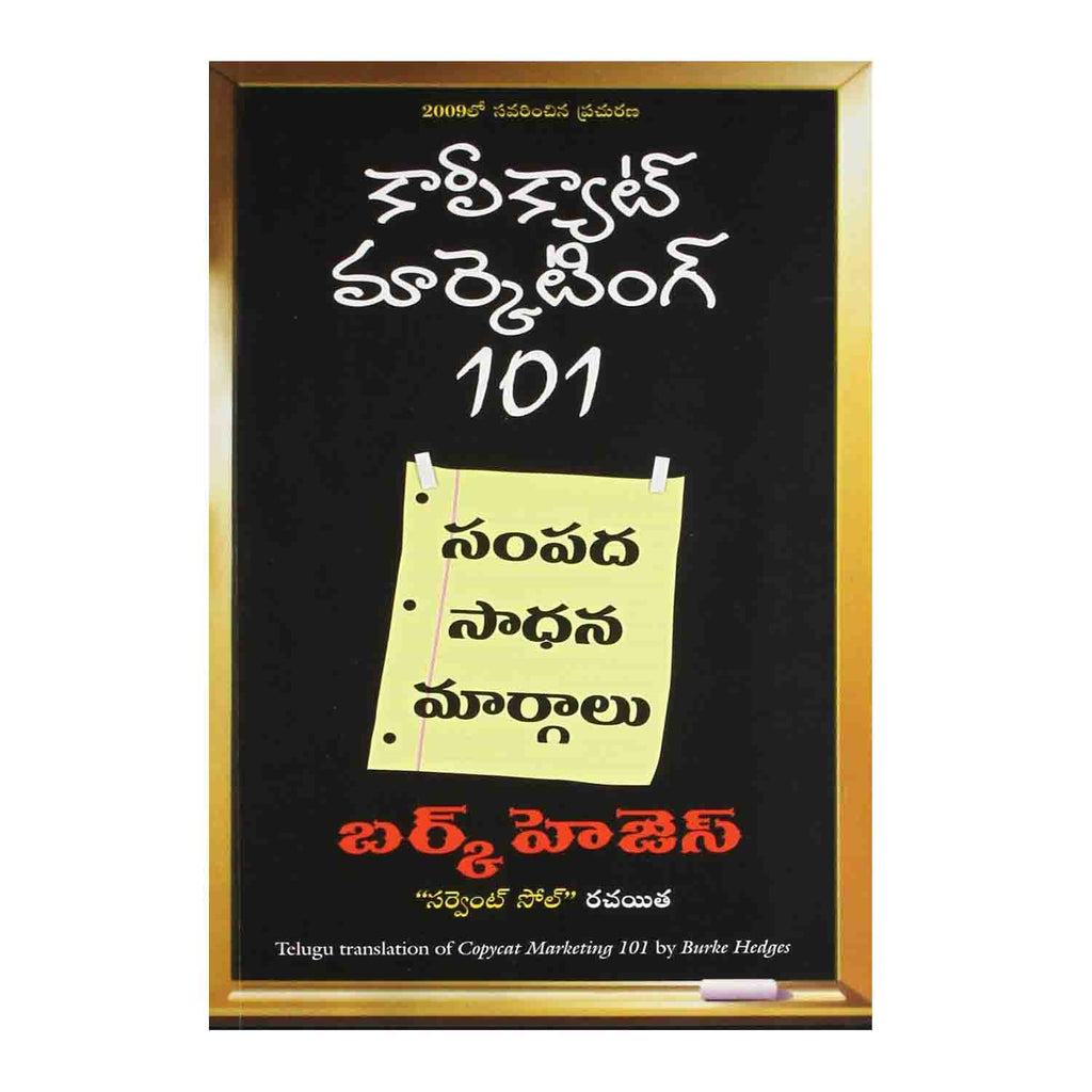 Copycat Marketing 101 (Pentagon Press) (Telugu) Paperback – 2012 - Chirukaanuka