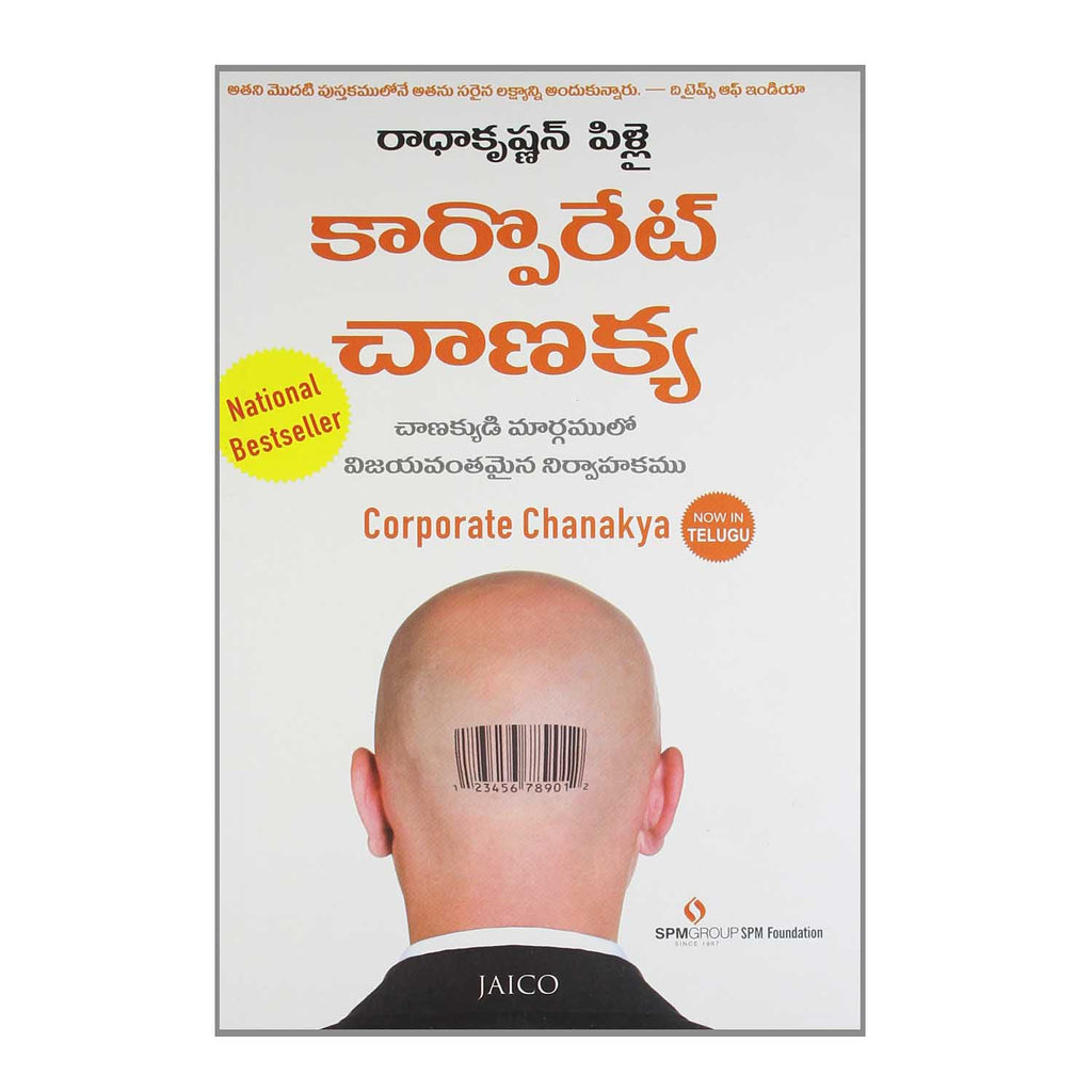 Corporate Chanakya (Telugu) Paperback - 2013 - Chirukaanuka