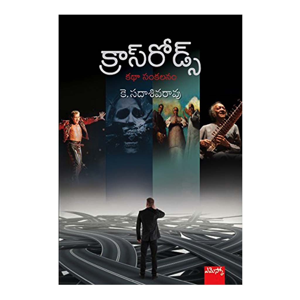 Cross Roads (Telugu) - 2016 - Chirukaanuka
