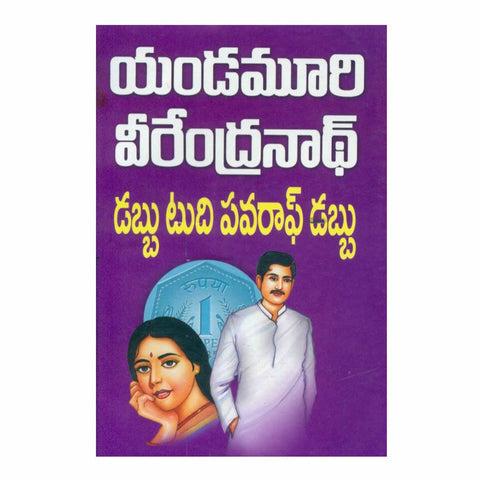 Dabbu to the Power of Dabbu (Telugu) Paperback – 2000 - Chirukaanuka