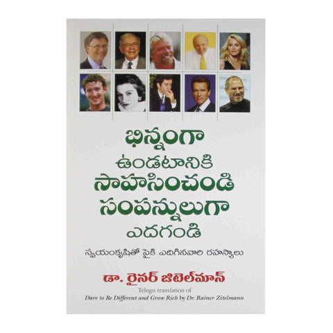 Dare to be different and grow rich (Telugu) Paperback – 2013 - Chirukaanuka