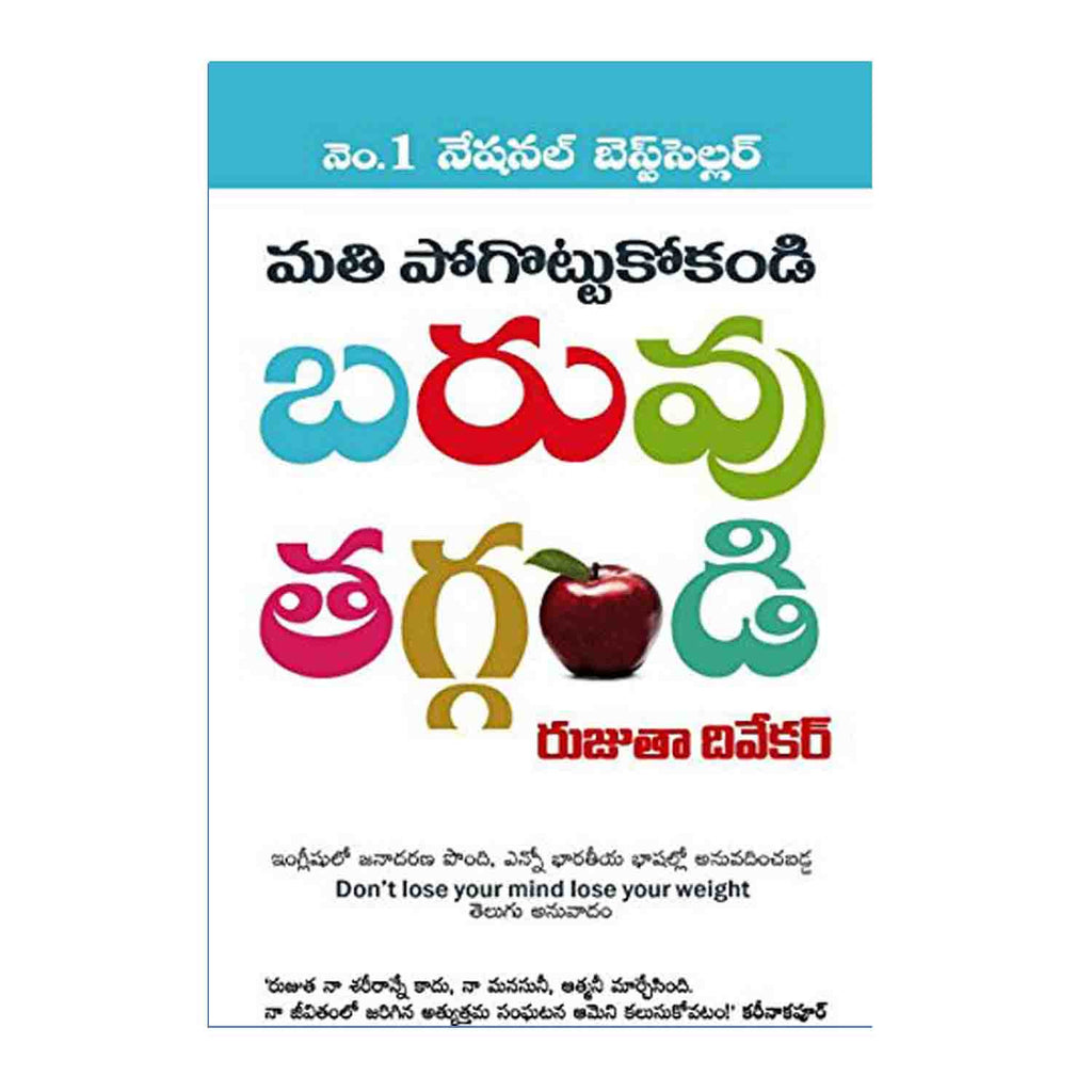 Don't Lose Your Mind, Lose Your Weight (Telugu) Paperback – 2011 - Chirukaanuka