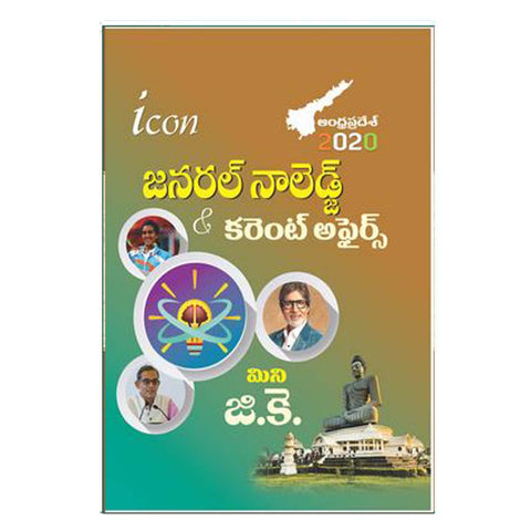 General Knowledge & Current Affairs (A.P) (Telugu) - 2020 - Chirukaanuka