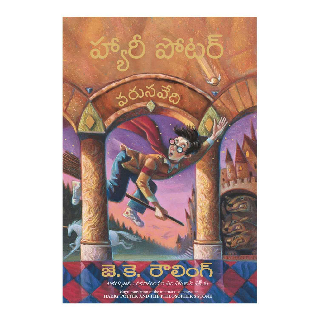 Harry Potter And The Philosopher's Stone (Telugu) Paperback - 2014 - Chirukaanuka