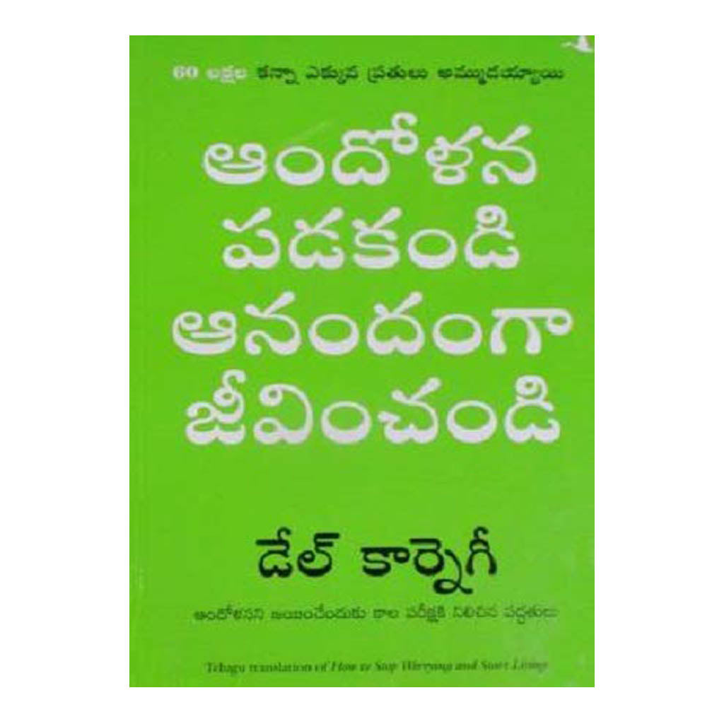 How to Stop Worrying and Start Living (Telugu) Paperback – 2007 - Chirukaanuka