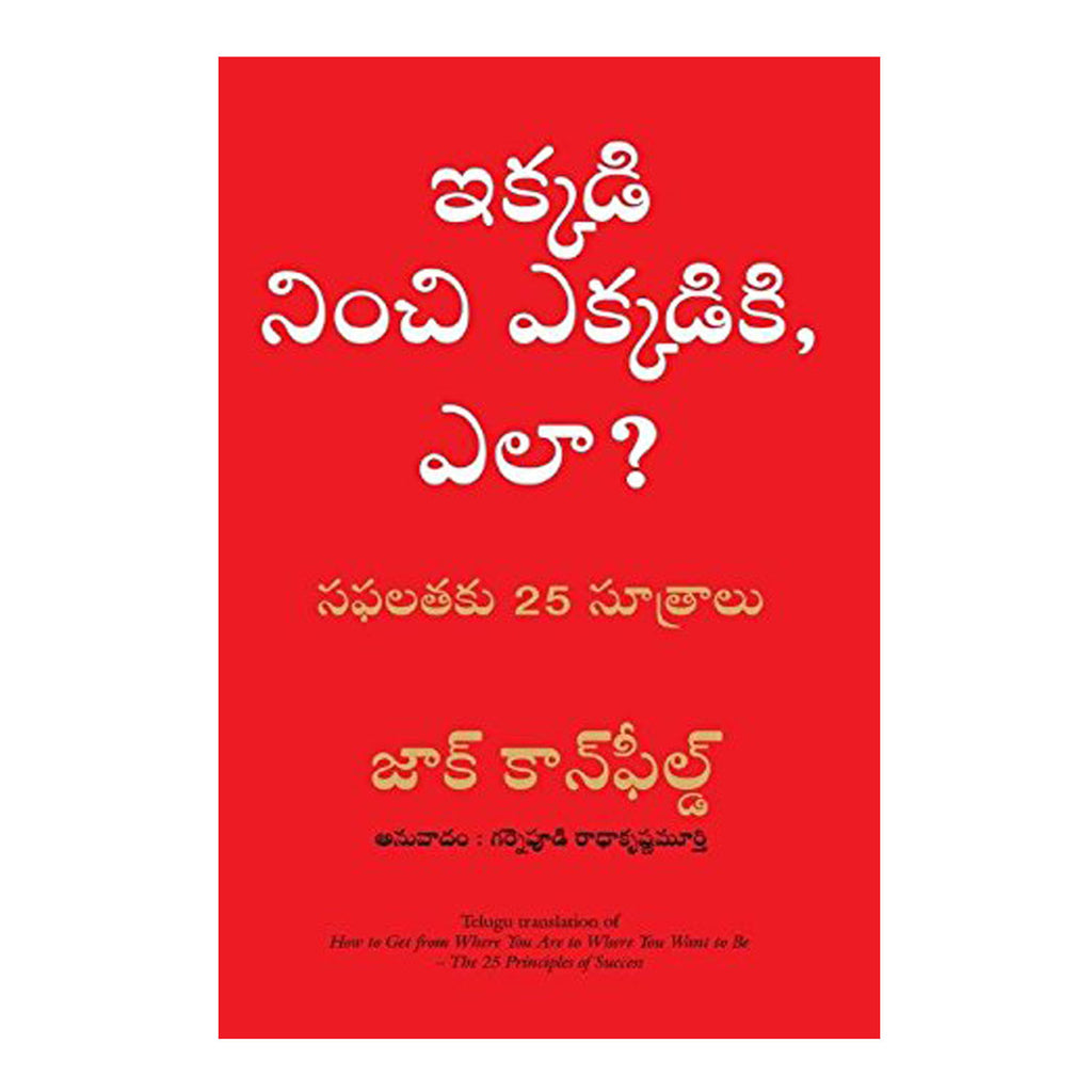 How to Get from Where You are (Telugu) Paperback – 2016