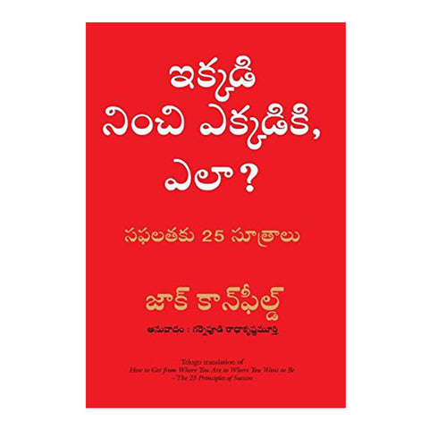 How to Get from Where You are (Telugu) Paperback – 2016 - Chirukaanuka
