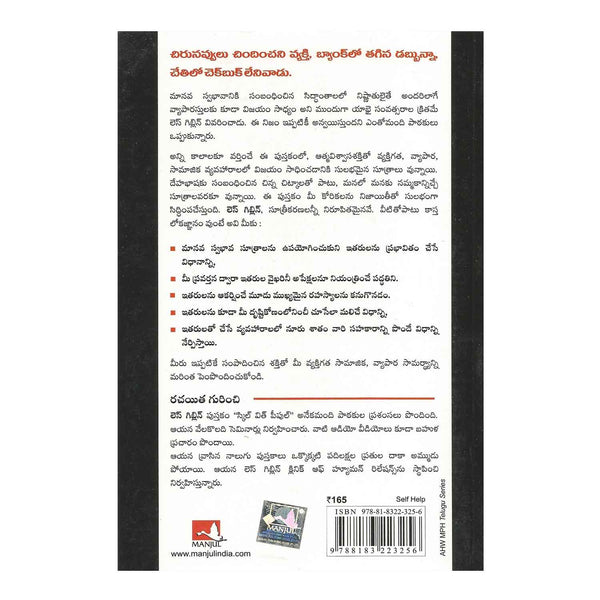 How to Have Confidence and Power in Dealing With People (Telugu) Paperback - 2012 - Chirukaanuka