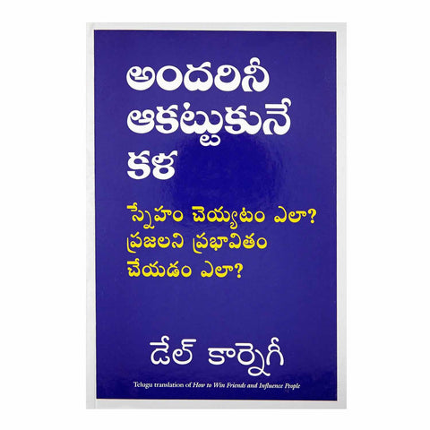 How to Win Friends and Influence People (Telugu) Paperback – 2006 - Chirukaanuka