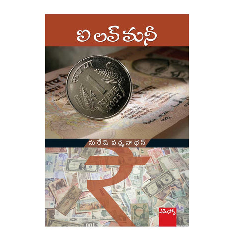 I Love Money (Telugu) Perfect Paperback – 2015 - Chirukaanuka