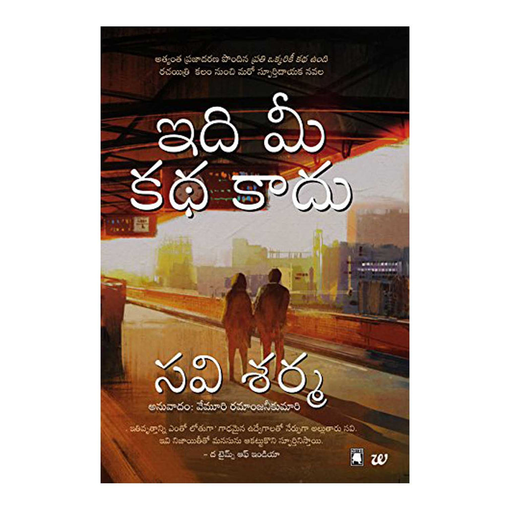 Idi Mi Katha Kadu - This is not your story (Telugu) Paperback - 2017 - Chirukaanuka