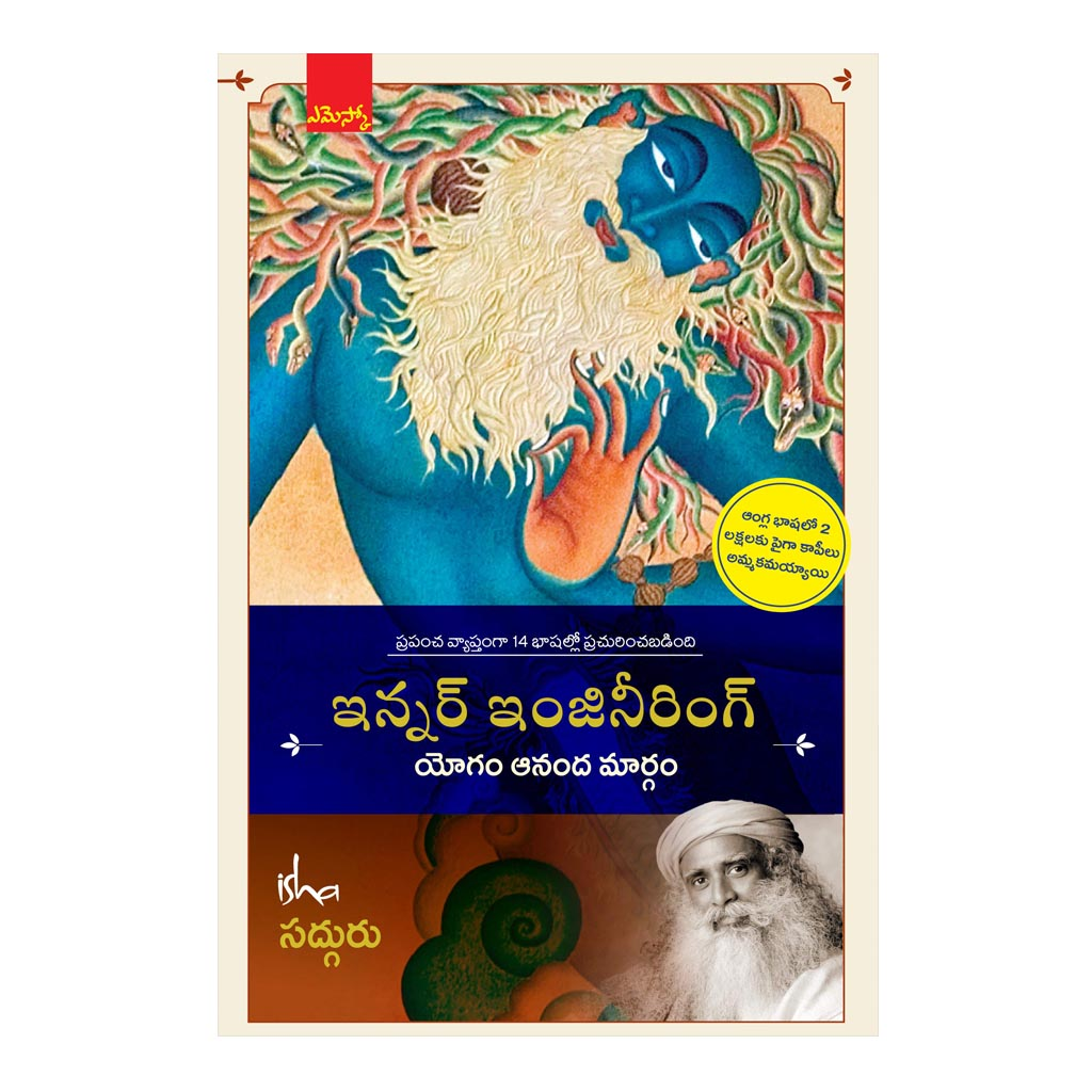 Inner Engineering Perfect Paperback (Telugu) - 2018 - Chirukaanuka