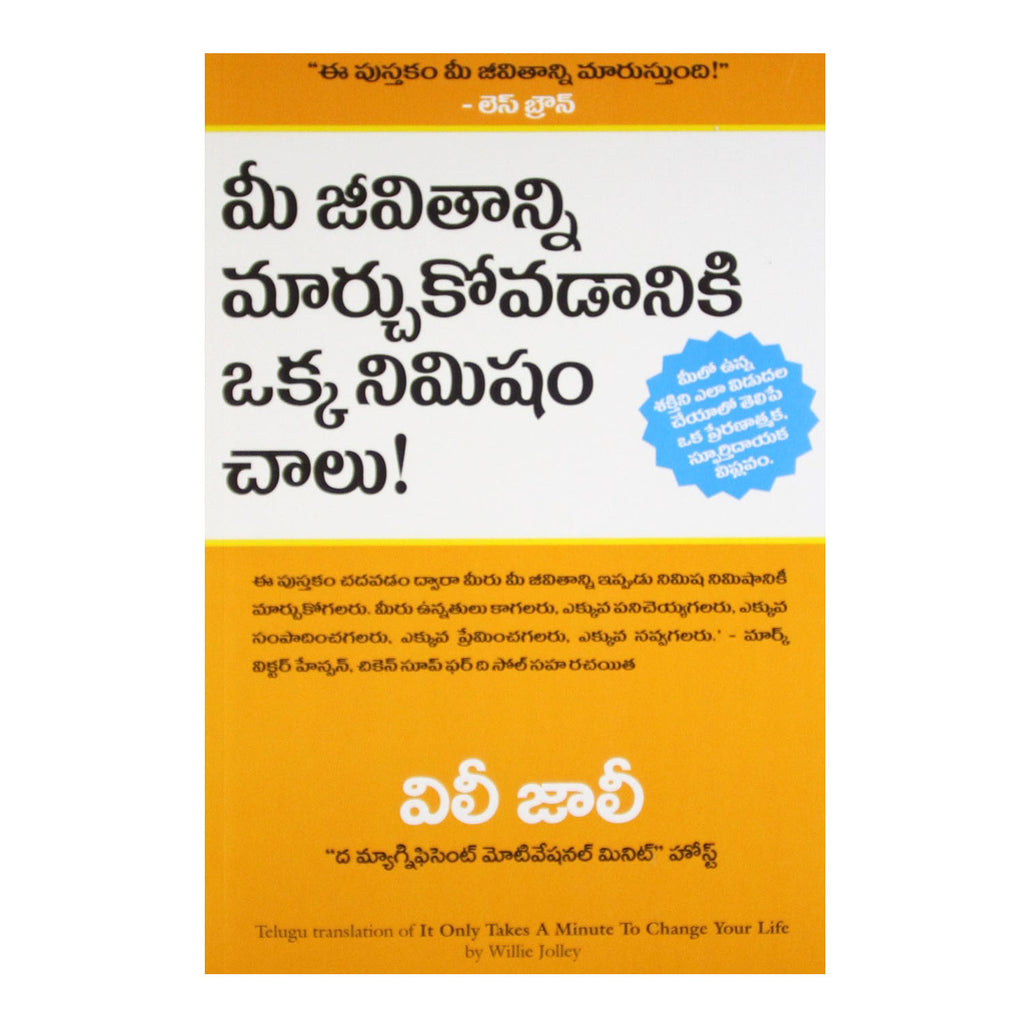It Only Takes a Minute to Change Your Life (Telugu) Paperback – 2013