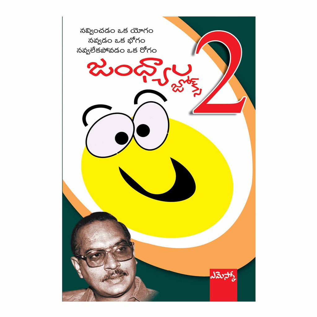 Jandhyala Jokes 2 (Telugu) Perfect Paperback - 2015 - Chirukaanuka