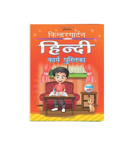Kindergarten Hindi Work Book (Hindi)