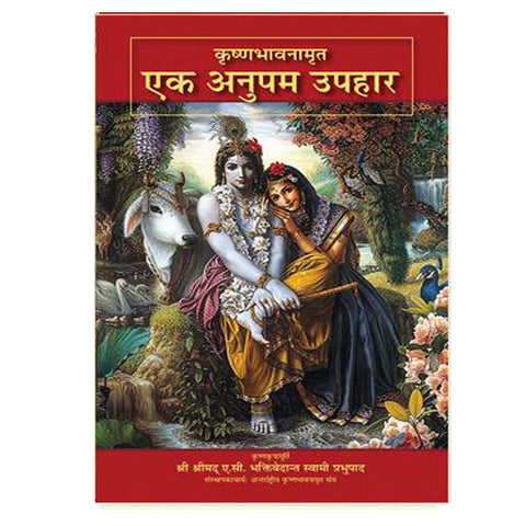 Krisna Consouisness The Matchless Gift (Hindi)