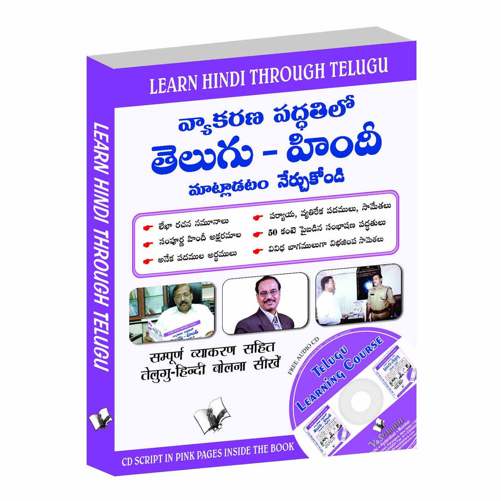 Learn Hindi Through Telugu - Grammatical Way (Telugu) Paperback - 2012 - Chirukaanuka