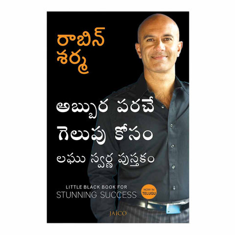 Little Black Book for Stunning Success (Telugu) Paperback - 2018 - Chirukaanuka