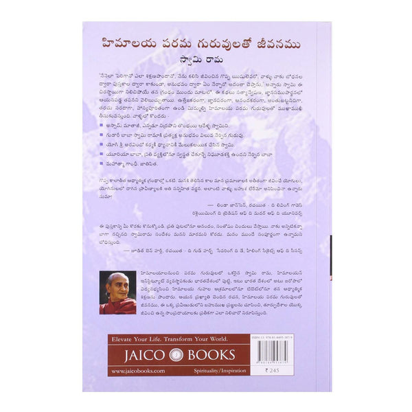 Living with the Himalayan Masters (Telugu) Paperback - 2013 - Chirukaanuka