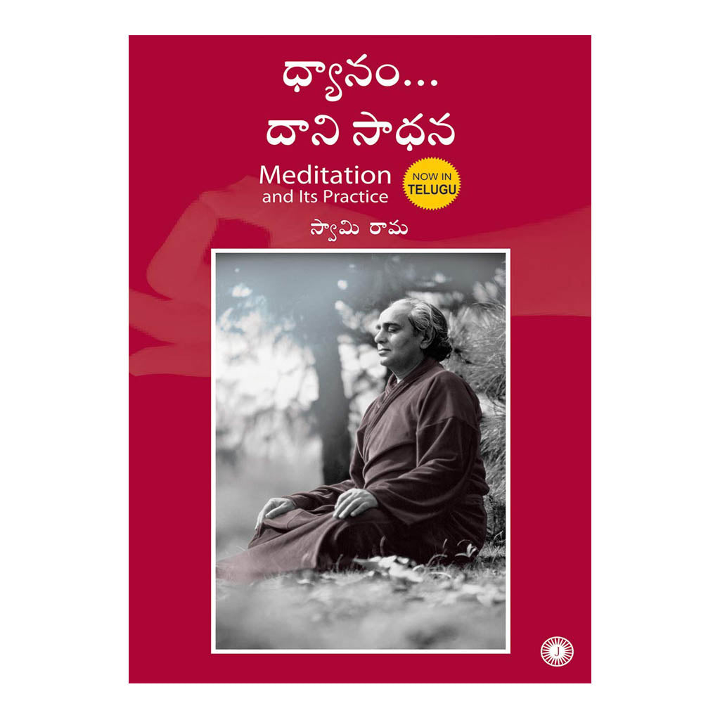 Meditation and Its Practice By Swami Rama (Telugu) Paperback - 2018 - Chirukaanuka