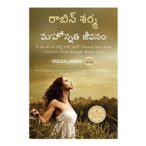 Megaliving: 30 Days to a Perfect Life (Telugu) Paperback – 2010 - Chirukaanuka