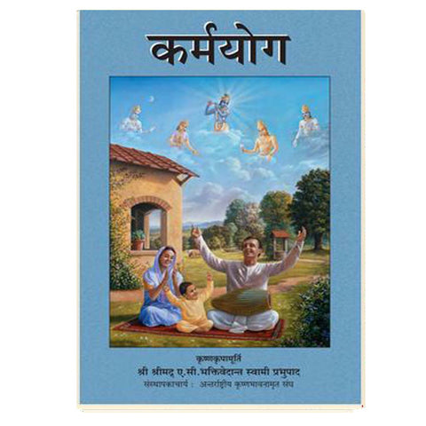 Message Of Godhead (Hindi)