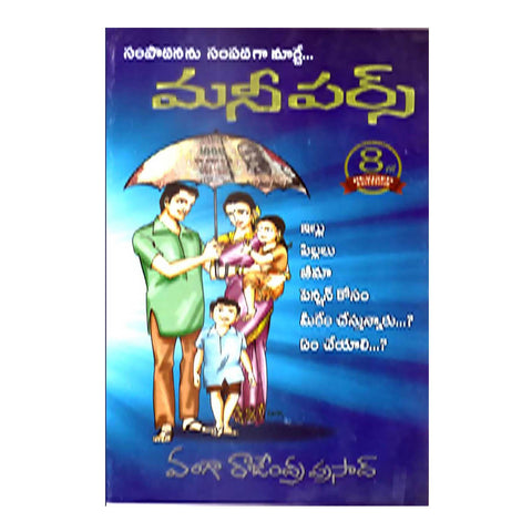 Money Purse 1 Paperback (Telugu) - 2014 - Chirukaanuka