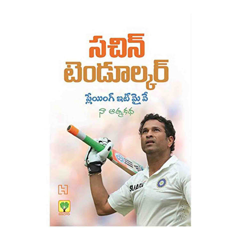 Playing It My Way: My Autobiography (Telugu) Paperback – 2015 - Chirukaanuka