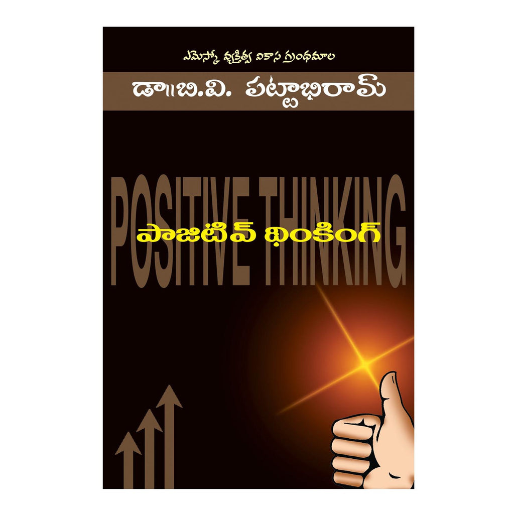 Positive Thinking (Telugu) Perfect Paperback - 2002 - Chirukaanuka
