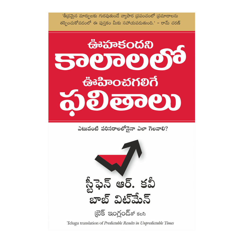 Predictable Results in Unpredictable Times (Telugu) Paperback – 2014 - Chirukaanuka