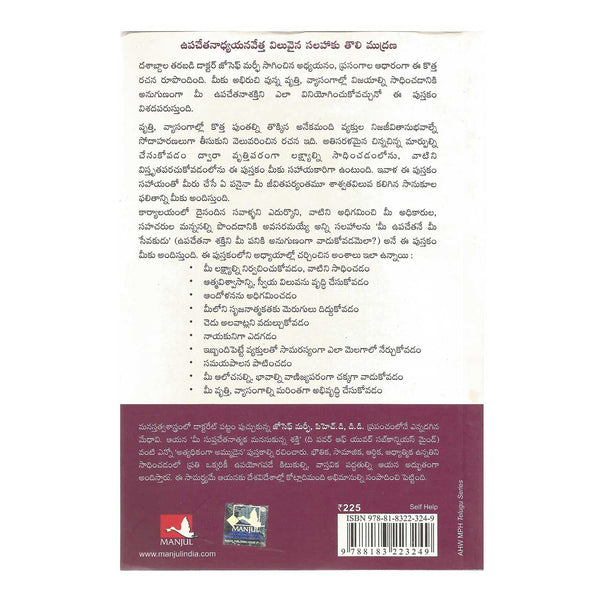 Putting the Power of Your Subconscious Mind to Work (Telugu) Paperback – 2012 - Chirukaanuka