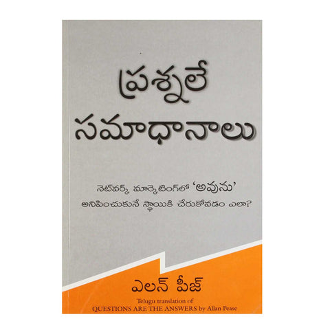Questions Are the Answers (Telugu) Paperback – 2011 - Chirukaanuka