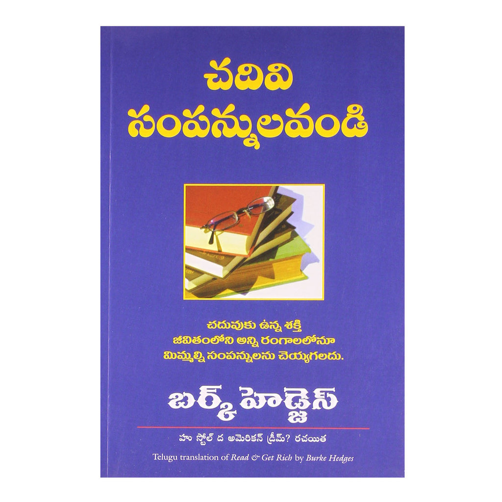 Read and Get Rich (Telugu) Paperback - 2012