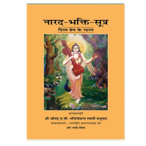 Sri Narada Bhakti Sutra Completed By Disciples (Hindi)