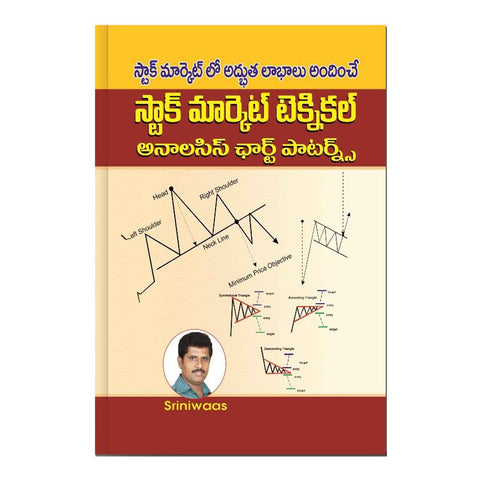 Stock Market Technical Analysis Chart Patterns (Telugu) Paperback - 2012 - Chirukaanuka